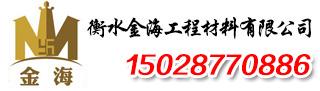 衡水金海工程材料有限公司